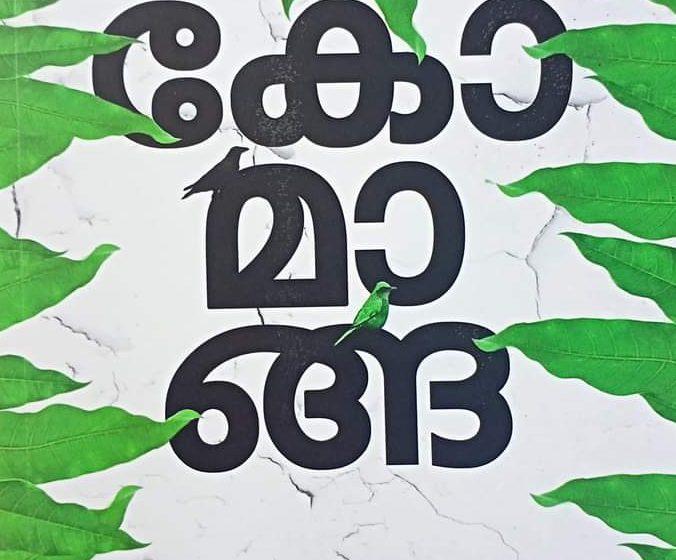 കോമാങ്ങ: നാട്ടുവഴക്കങ്ങളുടെ കാവ്യഭാഷ